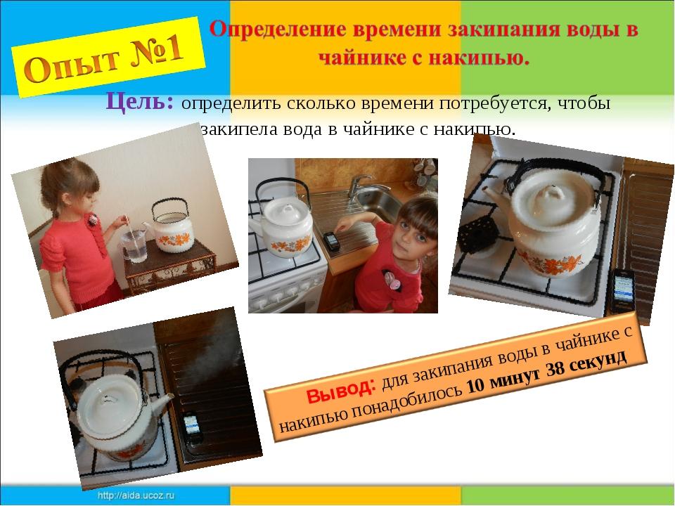 Цель: определить сколько времени потребуется, чтобы закипела вода в чайнике с...