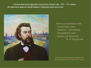 «Тематическая картина в русском искусстве XIX - XX века» (Историческое прошло