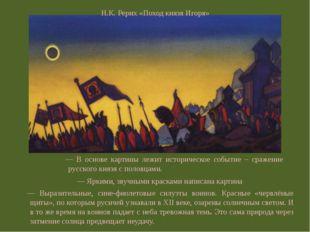 Н.К. Рерих «Поход князя Игоря» — В основе картины лежит историческое событие