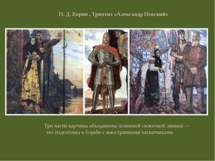 П. Д. Корин . Триптих «Александр Невский» Три части картины объединены основн