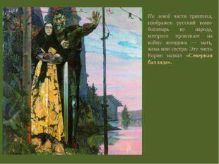 На левой части триптиха, изображен русский воин-богатырь из народа, которого