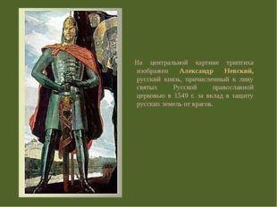На центральной картине триптиха изображен Александр Невский, русский князь, п