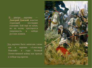 В центре картины — Дмитрий Донской, властно отдающий последние указания. Бой
