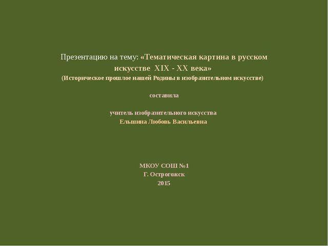 Презентацию на тему: «Тематическая картина в русском искусстве XIX - XX века...