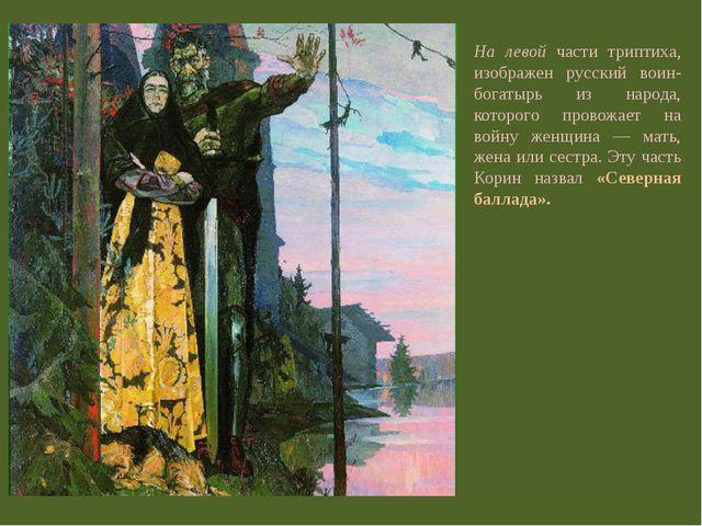 На левой части триптиха, изображен русский воин-богатырь из народа, которого...