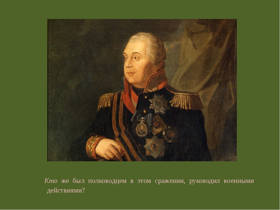 Кто же был полководцем в этом сражении, руководил военными действиями?