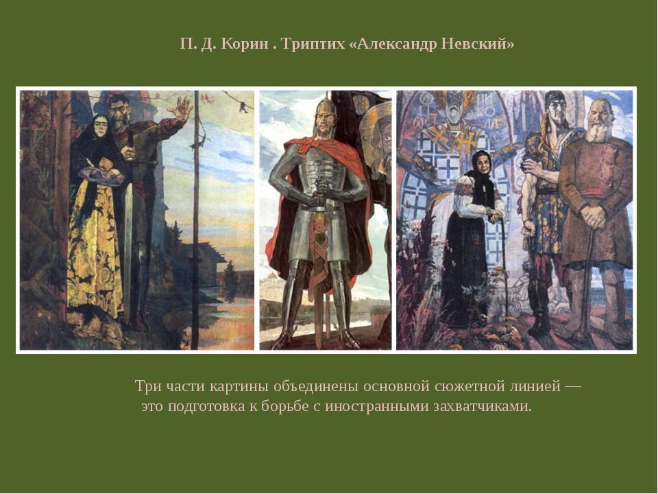 П. Д. Корин . Триптих «Александр Невский» Три части картины объединены основн...