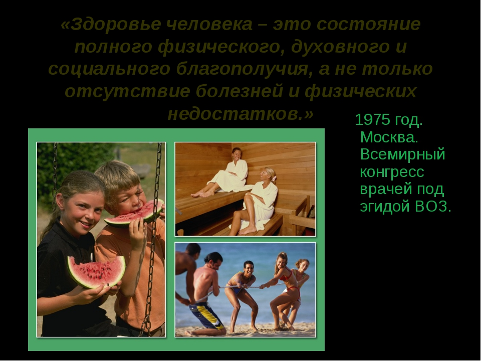 «Здоровье человека – это состояние полного физического, духовного и социально...