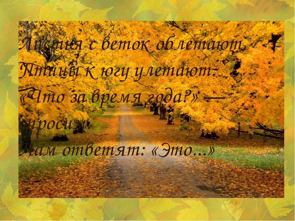 Листья с веток облетают, Птицы к югу улетают. «Что за время года?» — спросим....