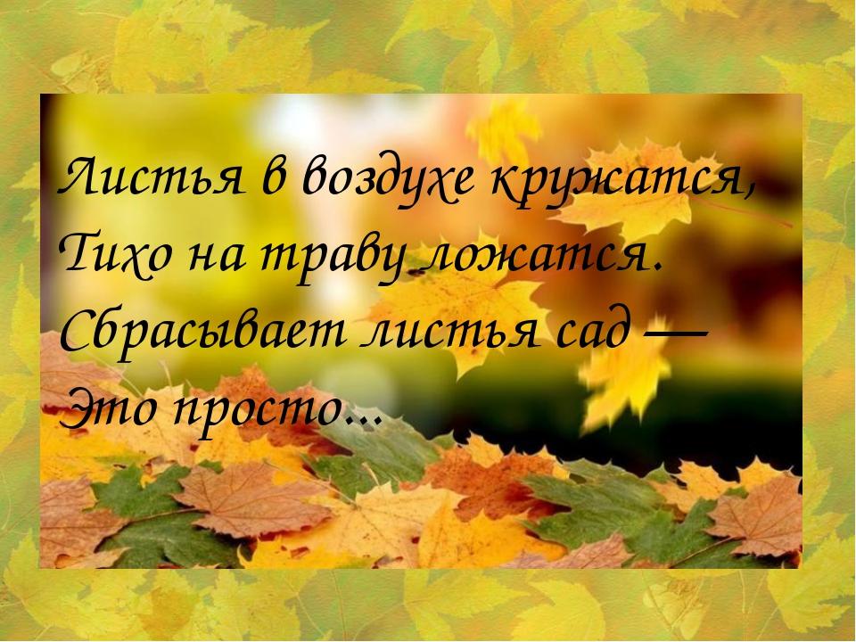 Листья в воздухе кружатся, Тихо на траву ложатся. Сбрасывает листья сад — Это...