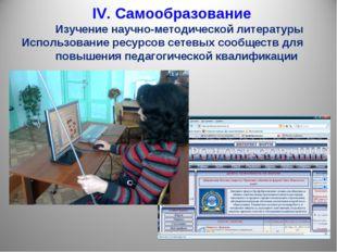 IV. Самообразование Изучение научно-методической литературы Использование р