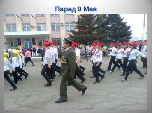 Парад 9 Мая