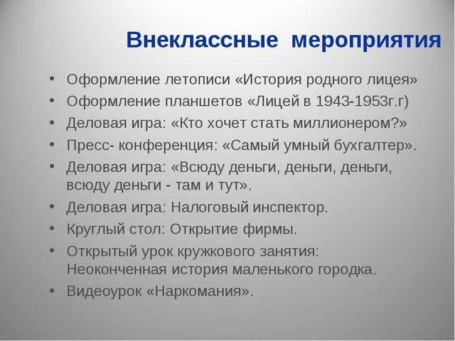 Внеклассные мероприятия Оформление летописи «История родного лицея» Оформлени...