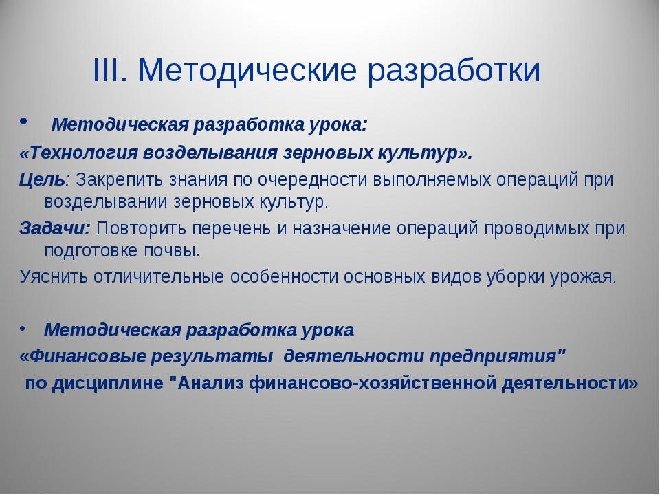 III. Методические разработки Методическая разработка урока: «Технология возде...