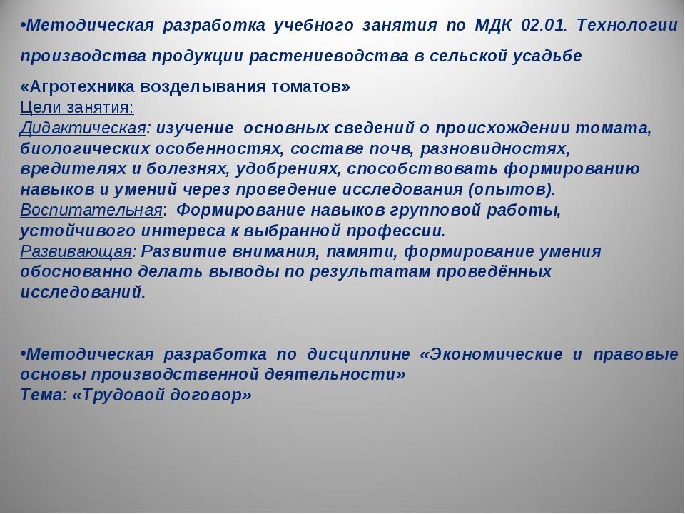 Методическая разработка учебного занятия по МДК 02.01. Технологии производств...