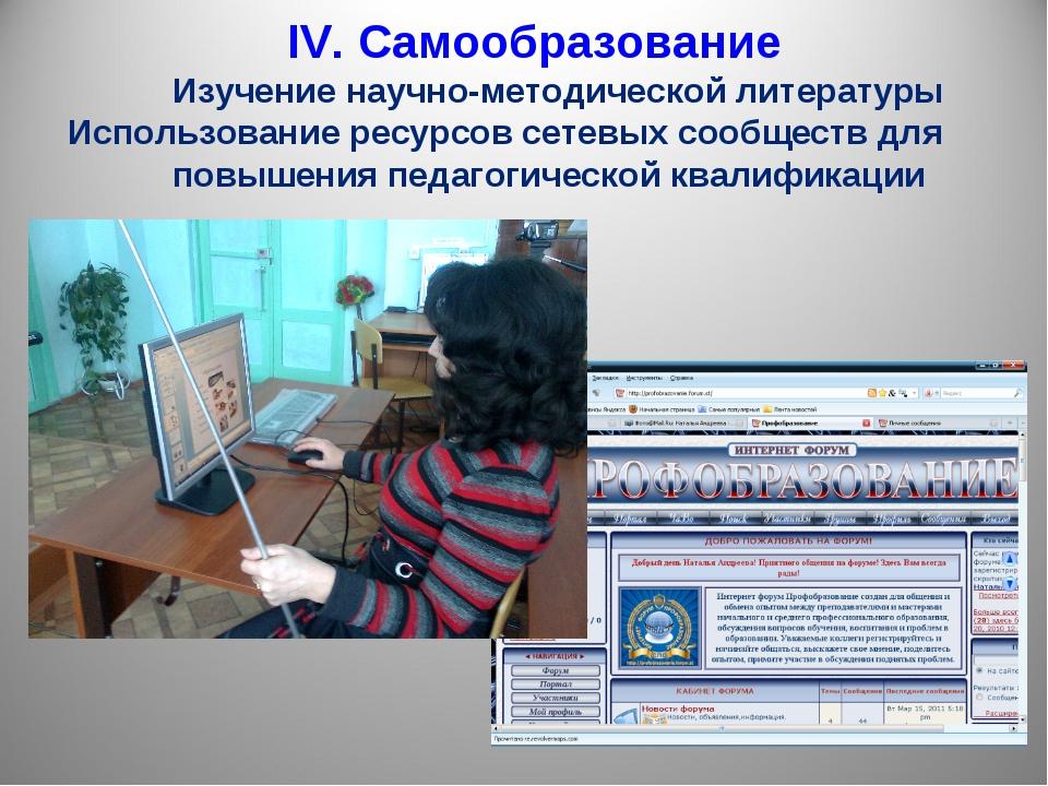 IV. Самообразование Изучение научно-методической литературы Использование р...