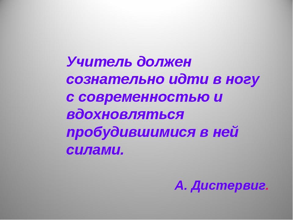 Учитель должен сознательно идти в ногу с современностью и вдохновляться пробу...