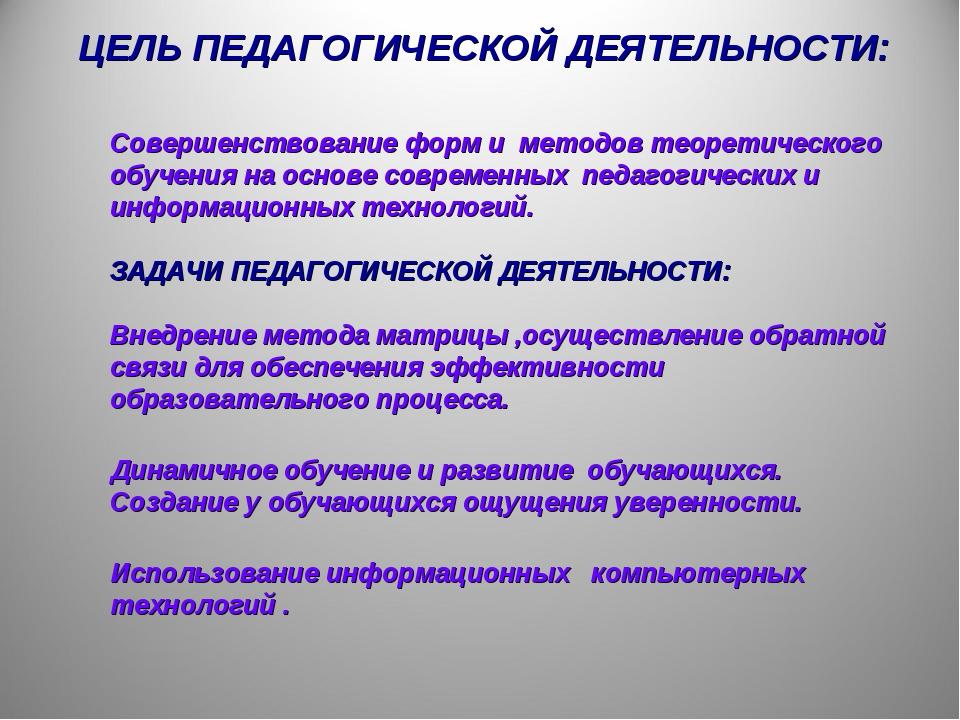 ЦЕЛЬ ПЕДАГОГИЧЕСКОЙ ДЕЯТЕЛЬНОСТИ:  Совершенствование форм и методов теоретич...
