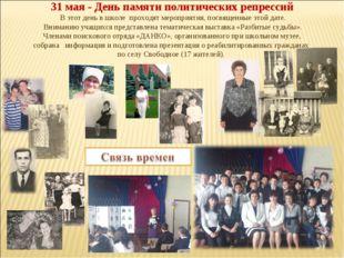 31 мая - День памяти политических репрессий В этот день в школе проходят мер