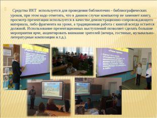 Средства ИКТ используется для проведения библиотечно - библиографических уро