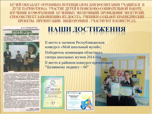 II место в заочном Республиканском конкурсе «Мой школьный музей»; Победитель...