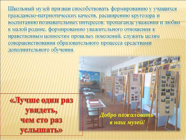 Добро пожаловать в наш музей!