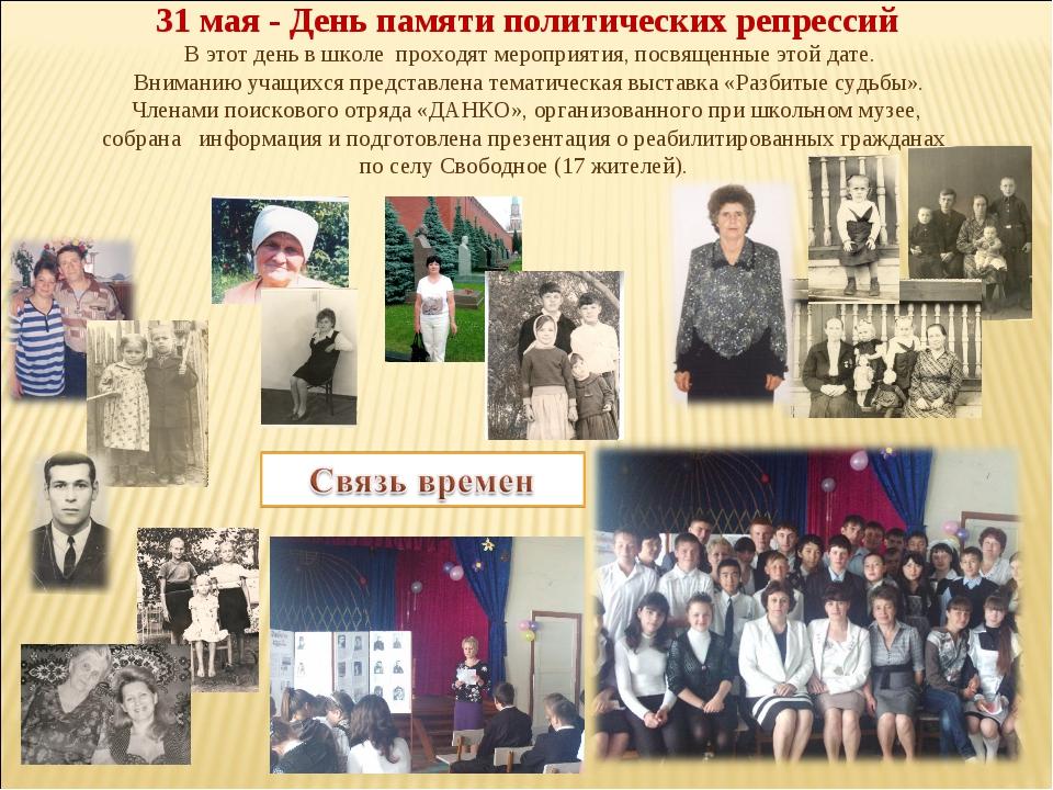 31 мая - День памяти политических репрессий В этот день в школе проходят мер...