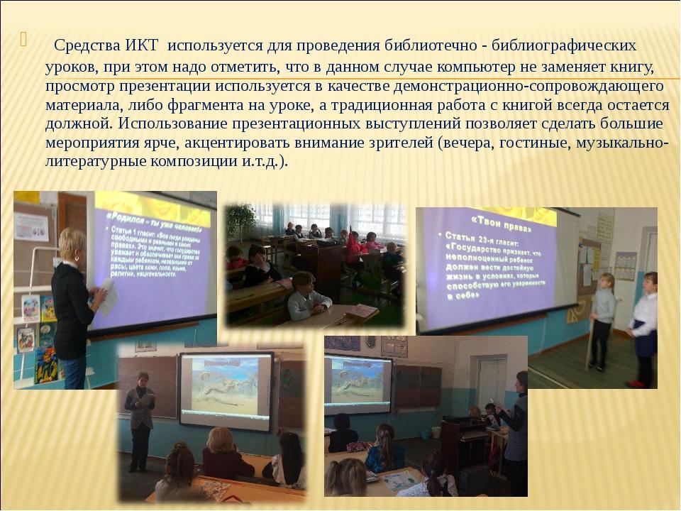 Средства ИКТ используется для проведения библиотечно - библиографических уро...