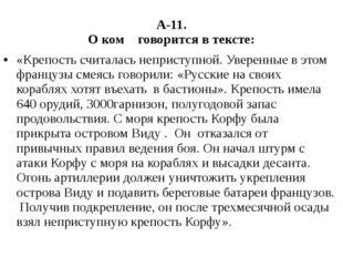 А-11. О ком говорится в тексте: «Крепость считалась неприступной. Уверенные в