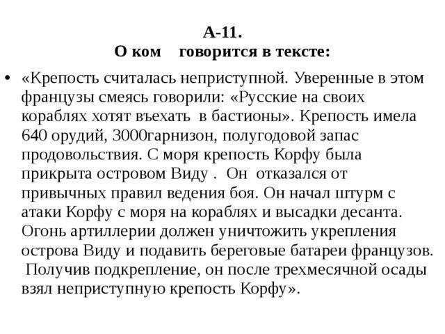 А-11. О ком говорится в тексте: «Крепость считалась неприступной. Уверенные в...