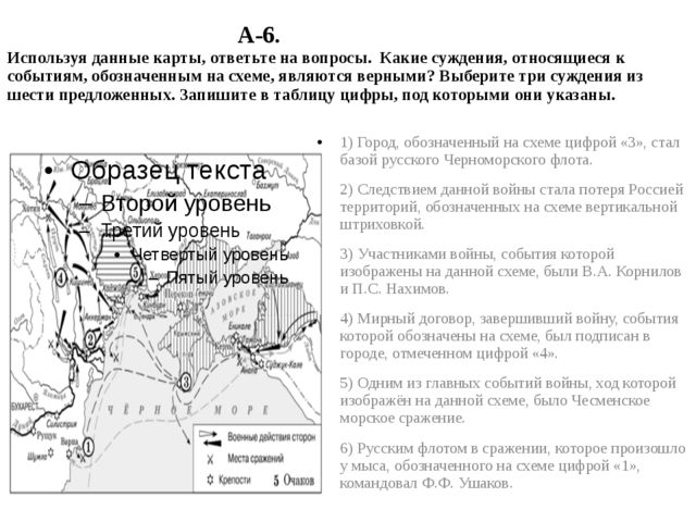 А-6. Используя данные карты, ответьте на вопросы. Какие суждения, относящиес...
