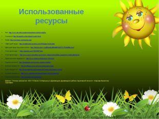 Использованные ресурсы Фон http://www.olevetti.ru/paintnet/paintnet-northern-