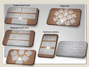 Оценочный лист Ладошка Тройная запись Маршрутный лист