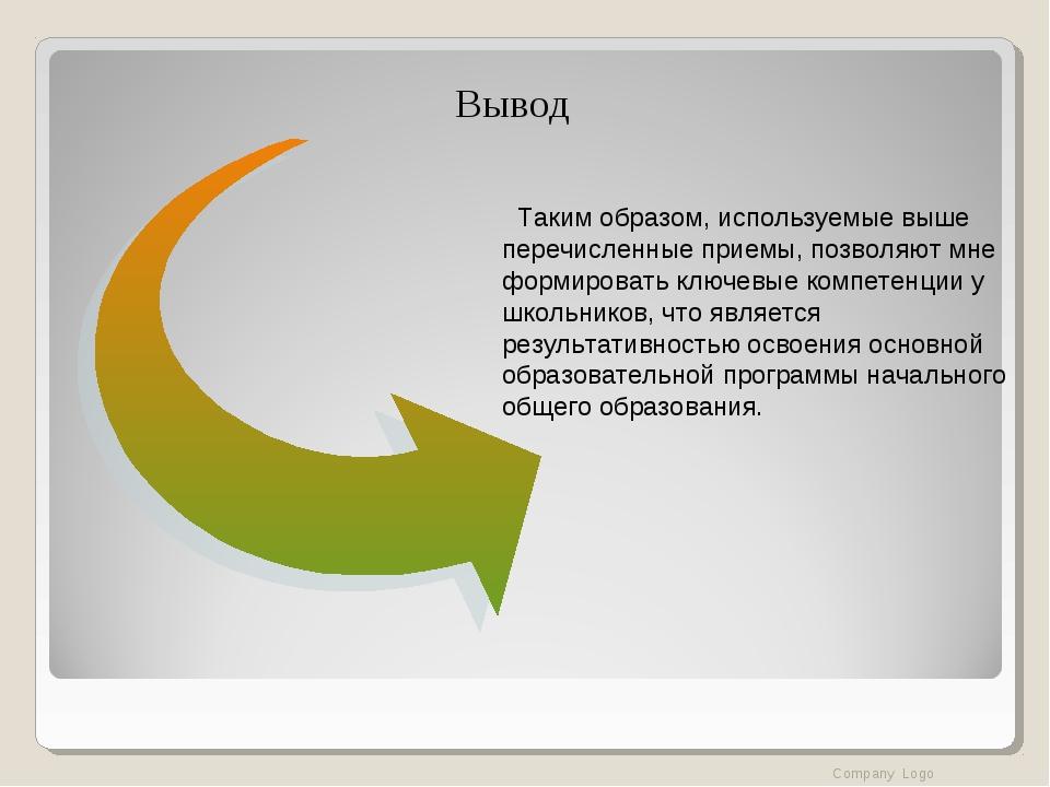 Company Logo Вывод Таким образом, используемые выше перечисленные приемы, поз...