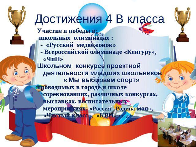 Достижения 4 В класса Участие и победы в: школьных олимпиадах : - «Русский м...