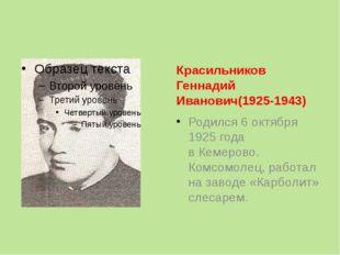 Красильников Геннадий Иванович(1925-1943) Родился 6октября 1925года вКеме