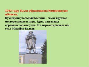 1943 году была образованна Кемеровская область. Кузнецкий угольный бассейн –