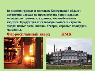Во многих городах и поселках Кемеровской области построены заводы по производ
