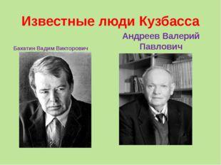 Известные люди Кузбасса Бакатин Вадим Викторович Андреев Валерий Павлович