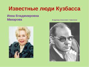 Известные люди Кузбасса Инна Владимировна Макарова Владимир Алексеевич Чивили