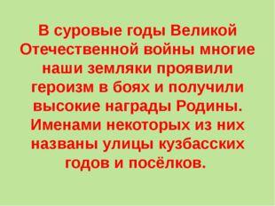 В суровые годы Великой Отечественной войны многие наши земляки проявили герои