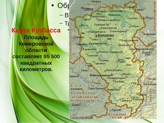 Карта Кузбасса Площадь Кемеровской области составляет 95500 квадратных килом...
