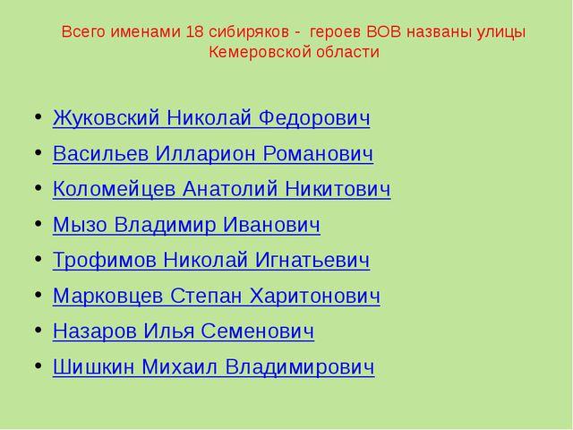 Всего именами 18 сибиряков - героев ВОВ названы улицы Кемеровской области Жук...