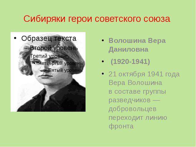 Сибиряки герои советского союза Волошина Вера Даниловна (1920-1941) 21октябр...