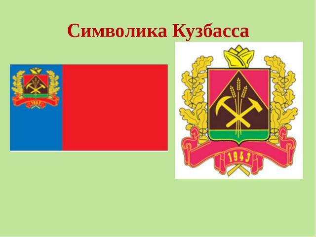 Символика Кузбасса