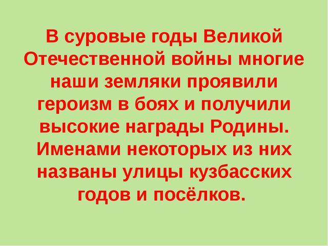 В суровые годы Великой Отечественной войны многие наши земляки проявили герои...