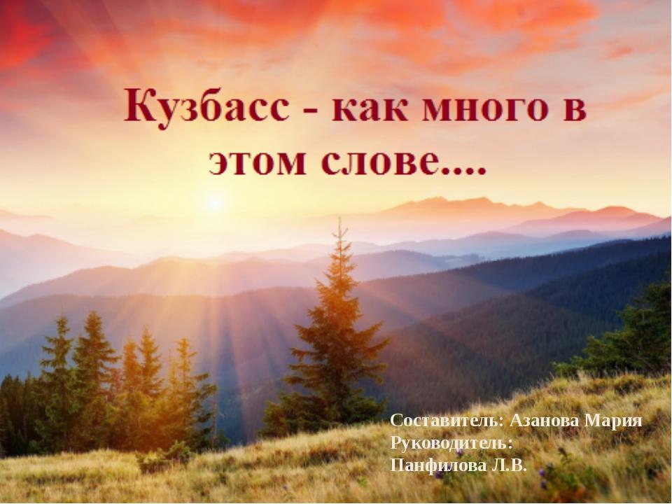 Составитель: Азанова Мария Руководитель: Панфилова Л.В.