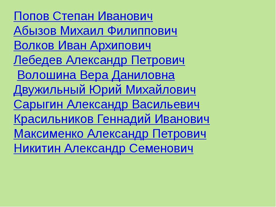 Попов Степан Иванович Абызов Михаил Филиппович Волков Иван Архипович Лебедев...