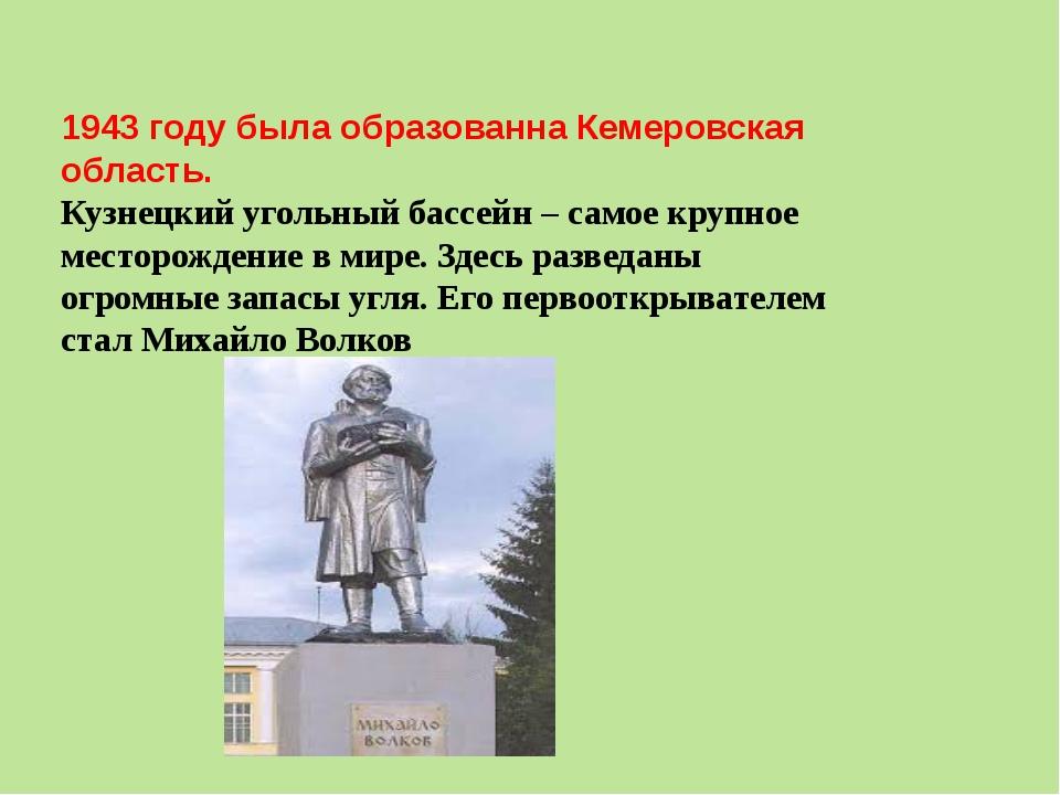 1943 году была образованна Кемеровская область. Кузнецкий угольный бассейн –...