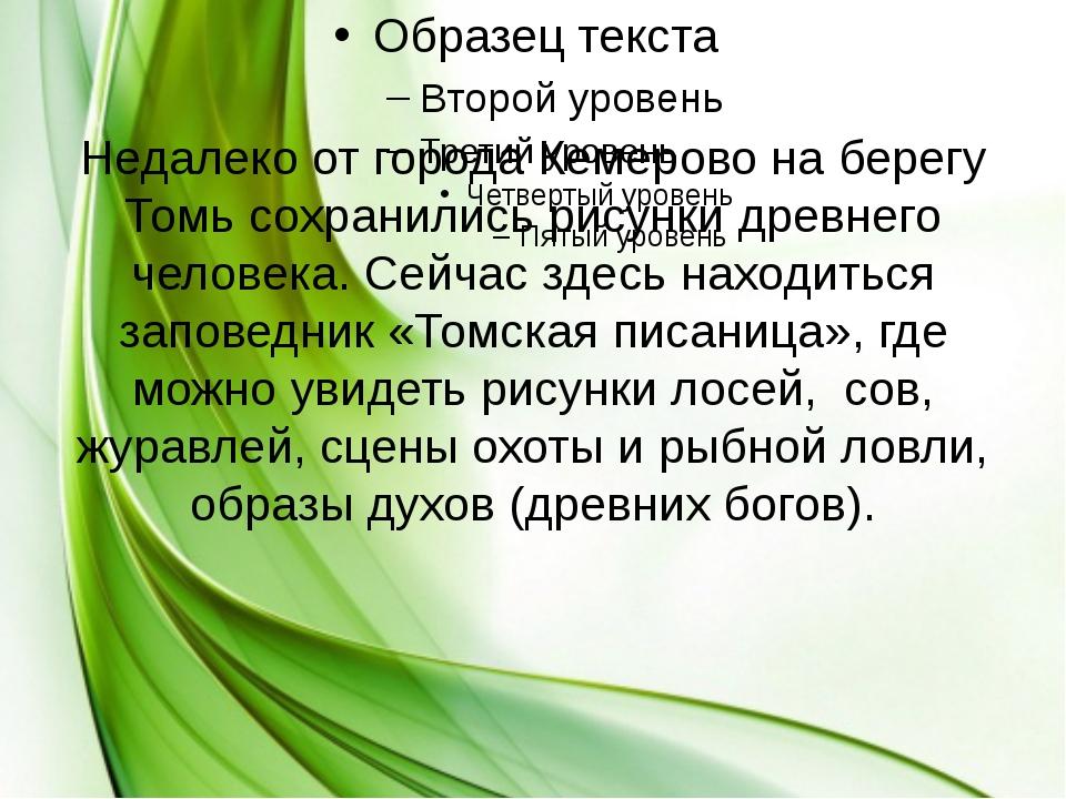 Недалеко от города Кемерово на берегу Томь сохранились рисунки древнего челов...